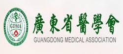 广东省医学会
