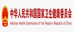 国家卫生健康委员会