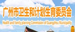 广州市卫生和计划生育委员会