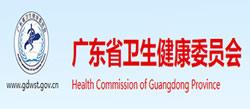 广东省卫生健康委员会
