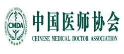 中国医师协会